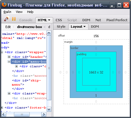 Плагин FireBug для Firefox для веб-разработчика