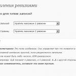 Управление ревизиями постов WordPress