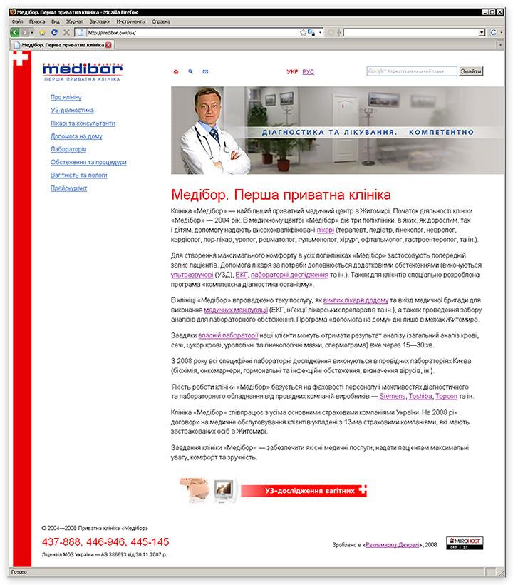 Сайт частной клиники «Медибор»