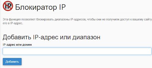 Блокиратор IP