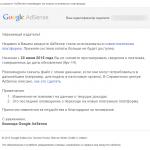 Ваша история платежей AdSense будет удалена