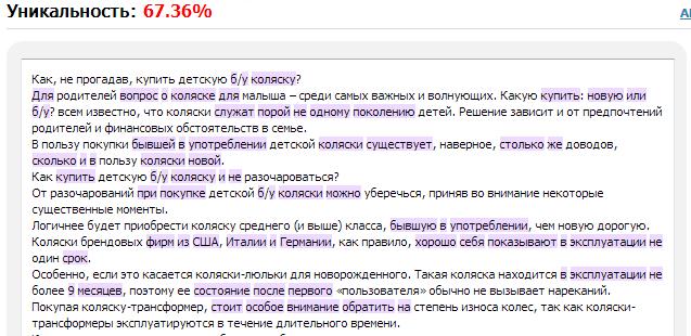 67.36-unikalnost-teksta