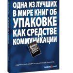 Одна из лучших в мире книг об упаковке как средстве коммуникации