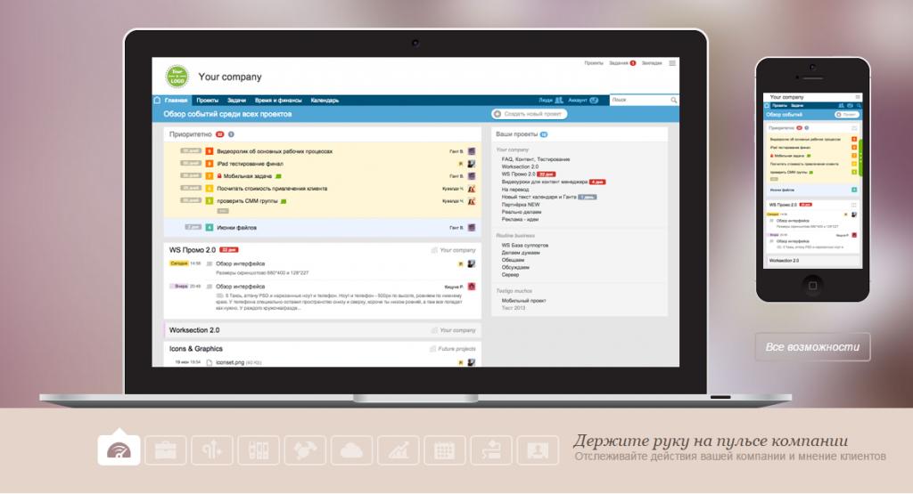 Worksection система управления проектами онлайн