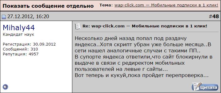 Отзыв о Wap-Click