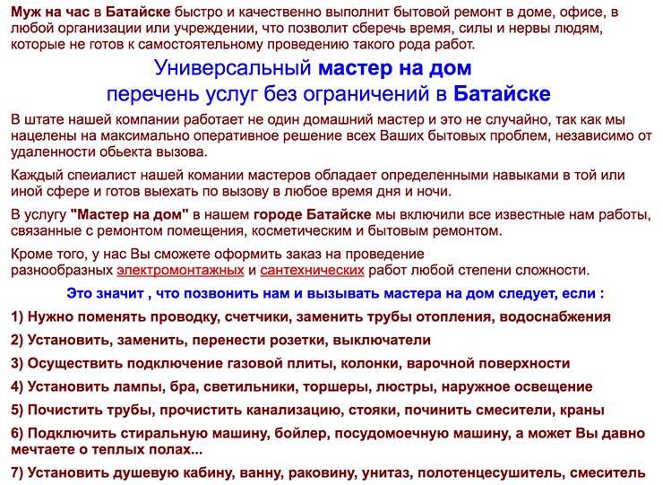 Рис.2Пример страницы спростыней текста