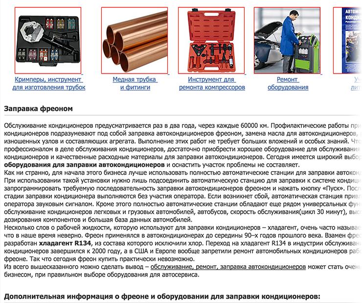 Рис.3Пример страницы спростыней текста ниже списка товаров