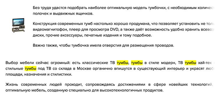 Рис.6Пример страницы сSEO текстом
