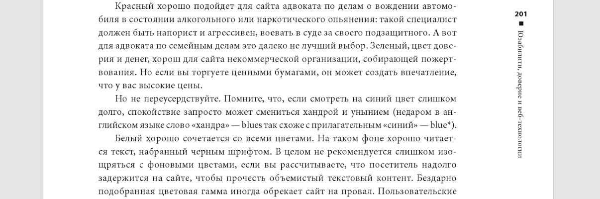 bazovye-oshibki-usability-7