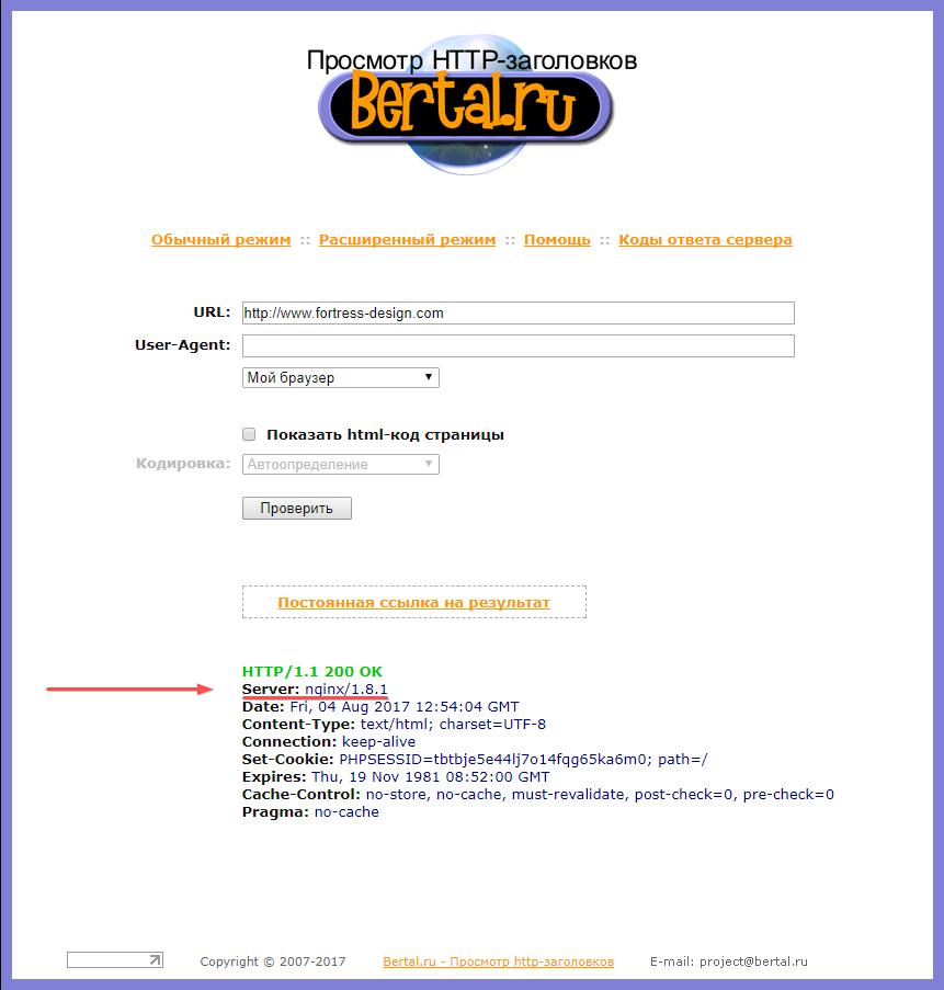 Bertal.ru: просмотр http-заголовков