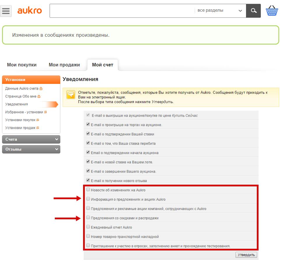 Правильно заполненный профиль в Aukro