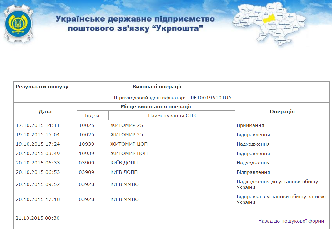 http://services.ukrposhta.ua/bardcodesingle/Default.aspx