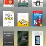 Как удалить книгу из iBooks на iPhone