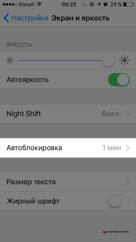 Экран и яркость на iOS 10.2.1