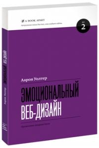 Книга «Эмоциональный веб-дизайн»