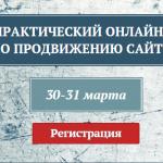 Первый практический онлайн-марафон по продвижению сайтов