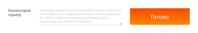 Фрагмент формы заказа на сайте «Лабиринт»