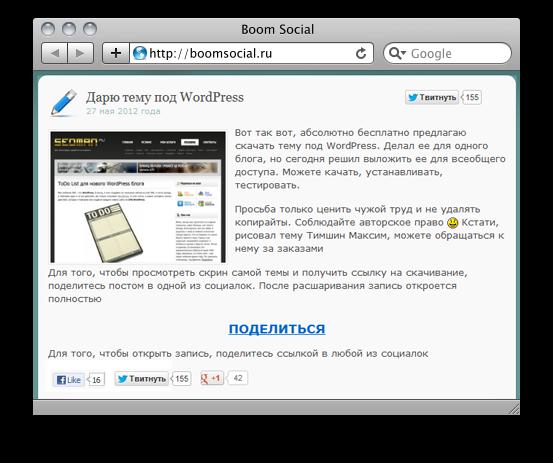 Плагин Boom Social для скрытия контента на WordPress