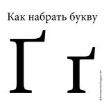 Как набрать букву «Ґ» на клавиатуре
