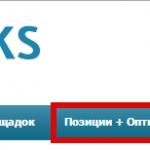 В ГГЛ появилась новая услуга: пакет «Позиции + Оптимизация»