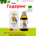 Дизайн листовки «Гедерин» для ТМ Вишфа