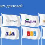 iForum 2010. Украинский форум интернет-деятелей
