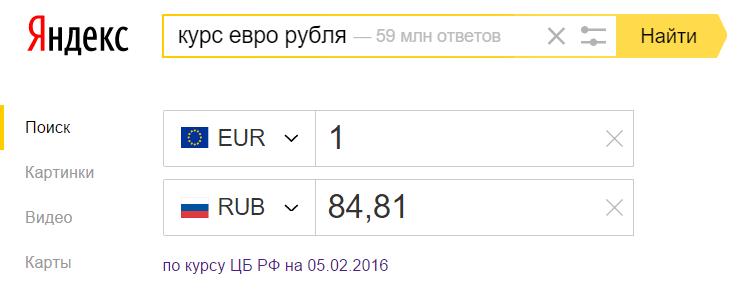 kurs-rublya-k-evro