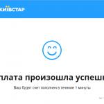Как без комиссии пополнить мобильный счет Киевстар через карту ПриватБанк