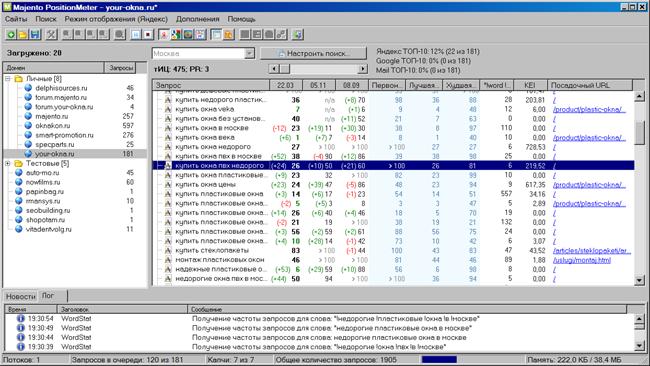 Majento PositionMeter - Сканирование позиций сайтов в поисковых системах Яндекс и Google