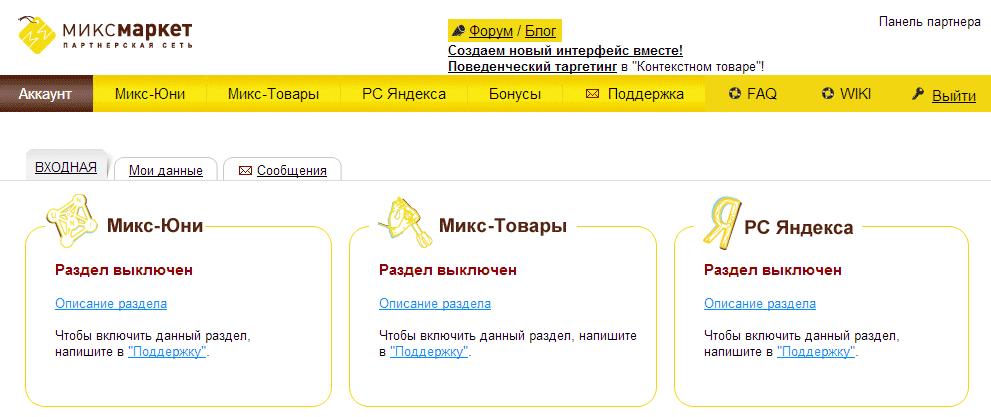 Аккаунт Миксмаркет заблокирован по моей инициативе