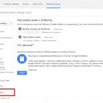 Как связать AdSense и Google Analytics