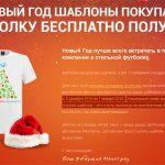 В Новый год в крутой дизайнерской футболке от TemplateMonster Russia