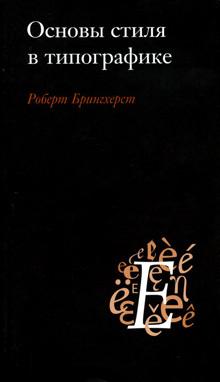 Роберт Брингхерст. Основы стиля в типографике