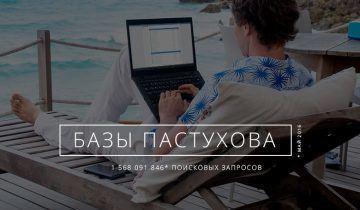 pastuhov-work