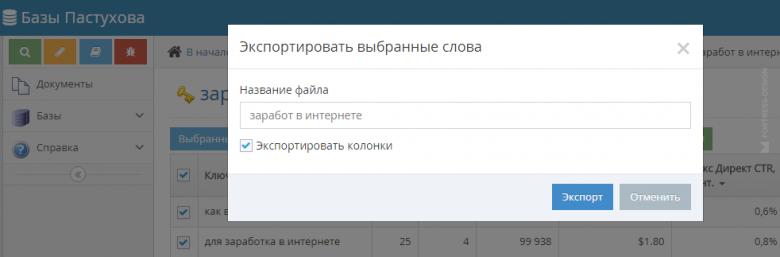 pastukhov-export-2