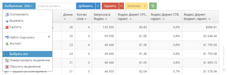 pastukhov-select-all