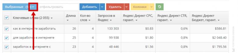 pastukhov-select-down