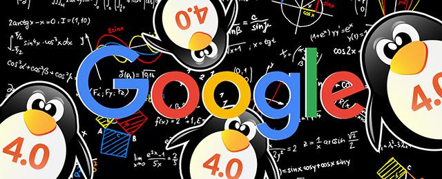 Алгоритм Google Penguin 4.0