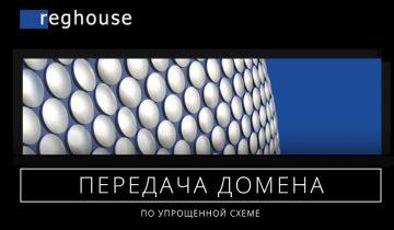 peredacha-domena-reghouse