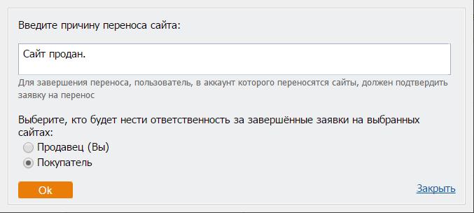 perenos-saita-v-rotapost