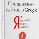 Битва титанов: Яндекс vs Google