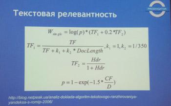 Формула расчета текстовой релевантности