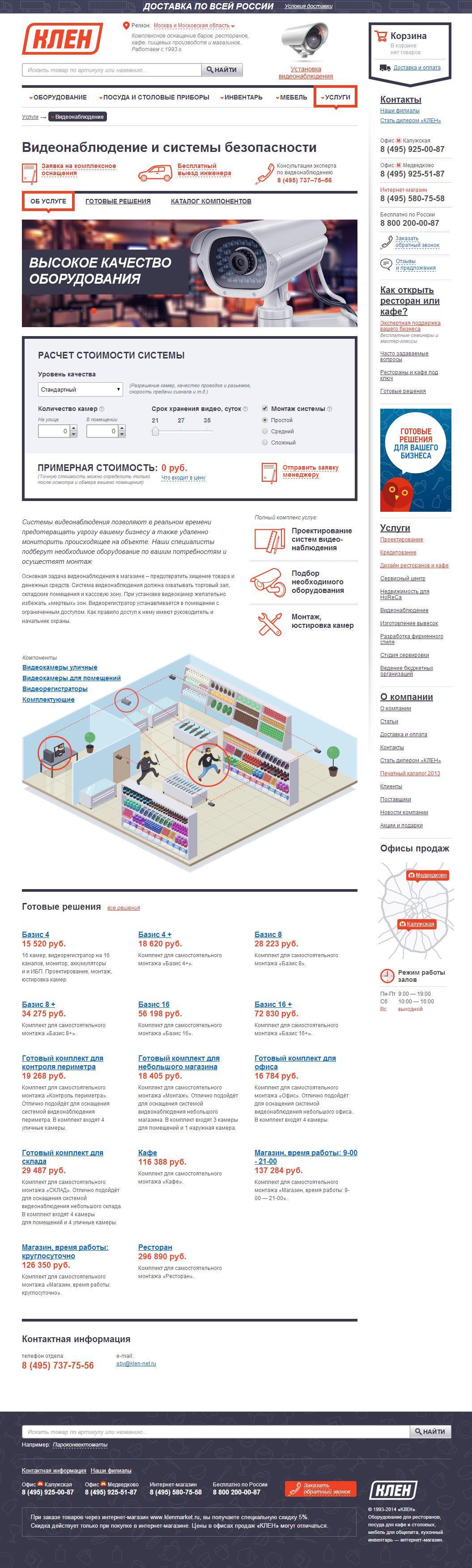 screenshot-www.klenmarket.ru 2014-05-17 21-39-27