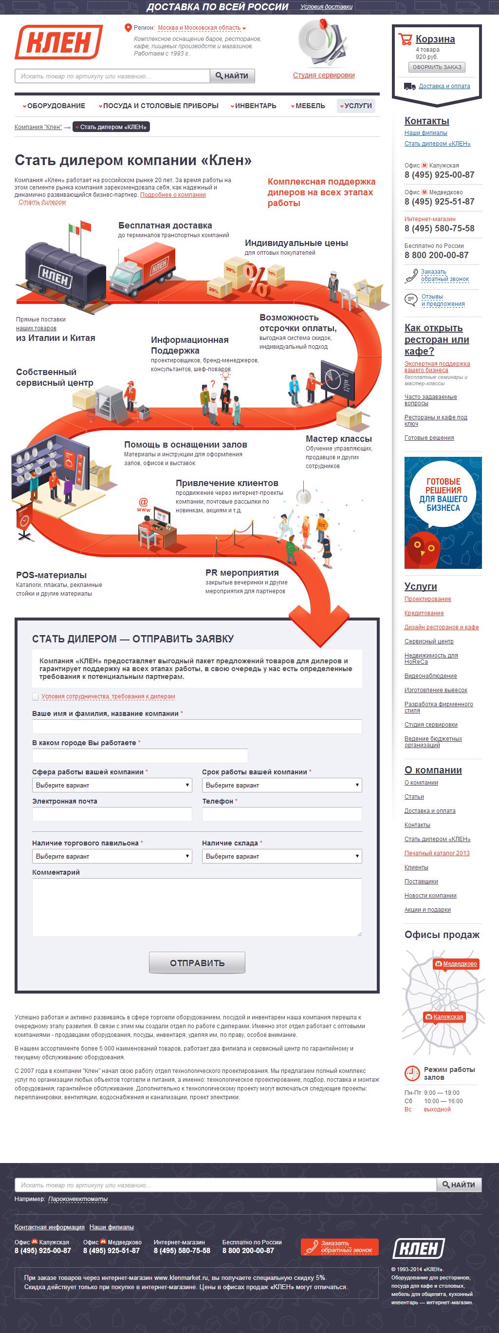 screenshot-www.klenmarket.ru 2014-05-17 23-20-34