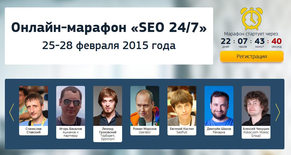 Онлайн-марафон «SEO 24/7»