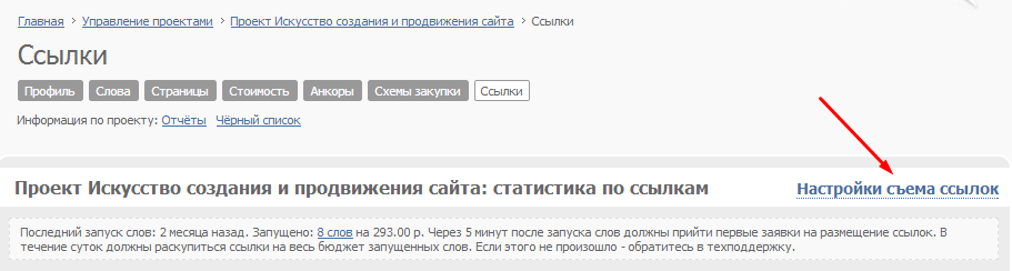 seopultpro-nastroyka-syema-link