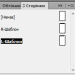 Как сделать новый раздел (плавающий колонтитул) в InDesign