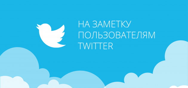 Интересные полезности для любителей Twitter