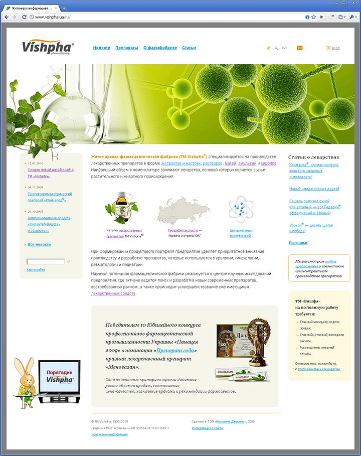 Дизайн сайта Житомирской фармацевтической фабрики Вишфа