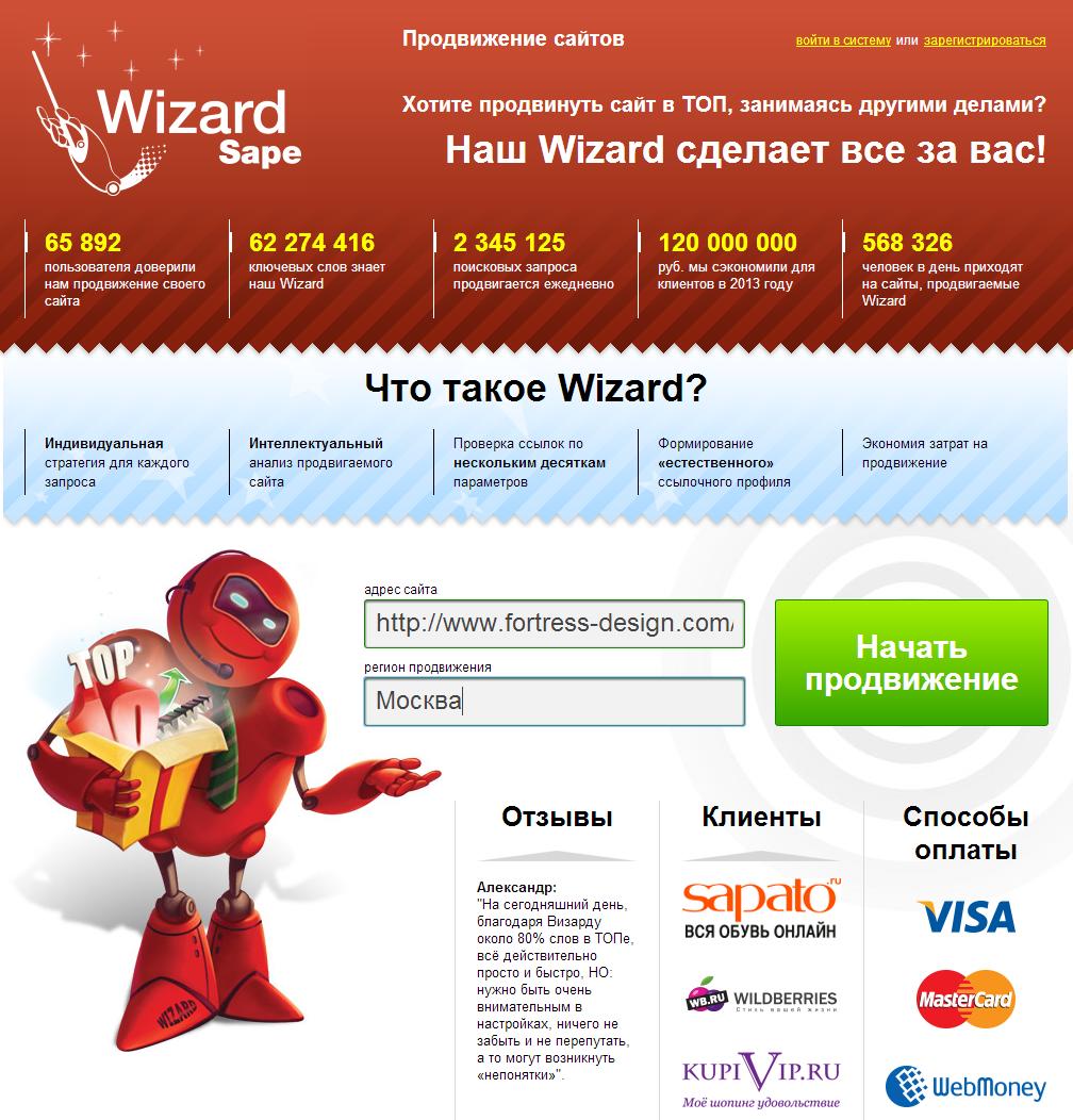 wizard-sape-promo